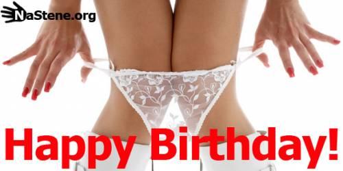Пошлое поздравление подруги с днём рождения 4