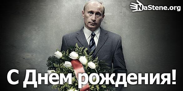 Поздравление с днем рождения путина ирину